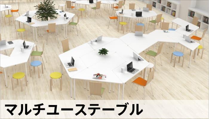 マルチユーステーブル