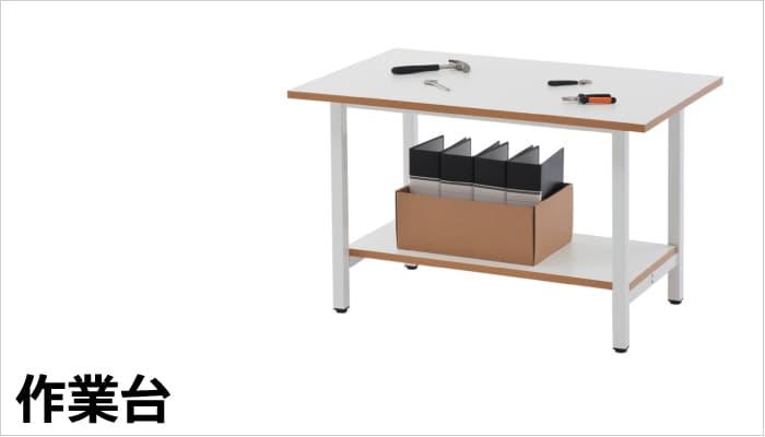 作業台・ワークテーブル