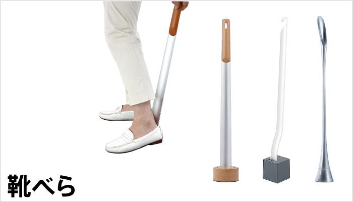 スマートに靴を履ける自立式のロング靴べら