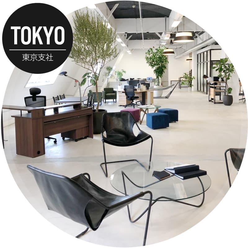 東京支社ショールームのご案内