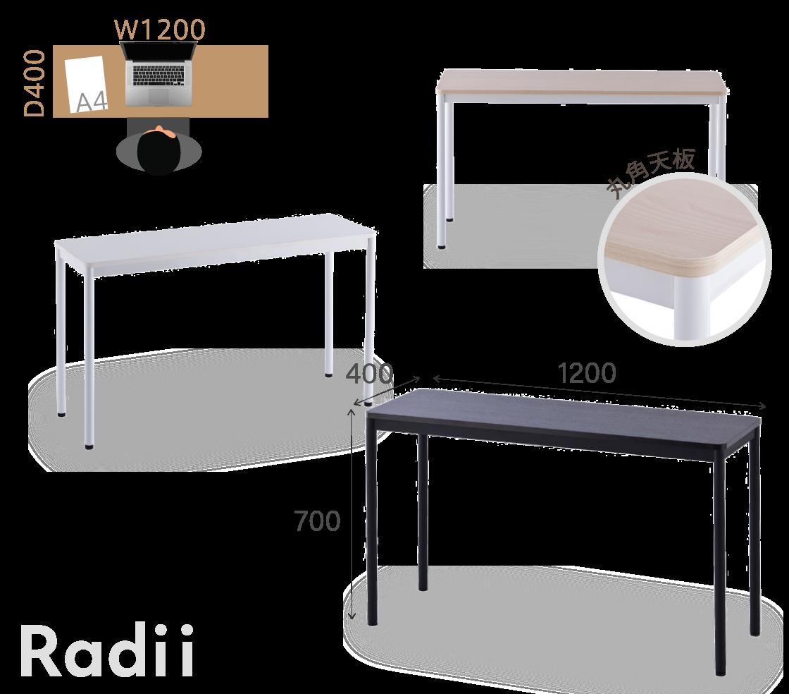 ラディーテーブル1200x400