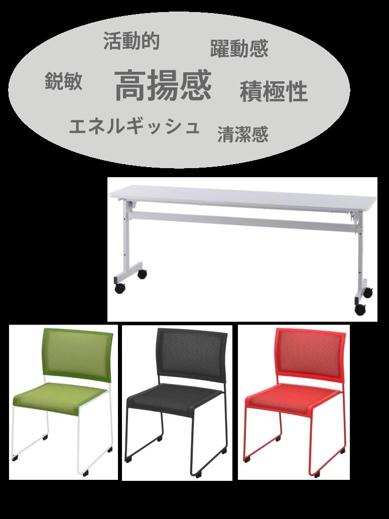 長机(長テーブル)レイアウト色バリエーション