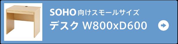 SOHO向けスモールデスク