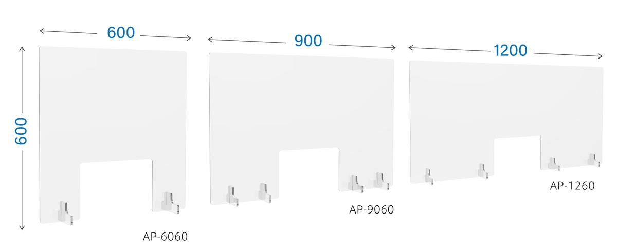 アクリル衝立窓付きサイズバリエーション