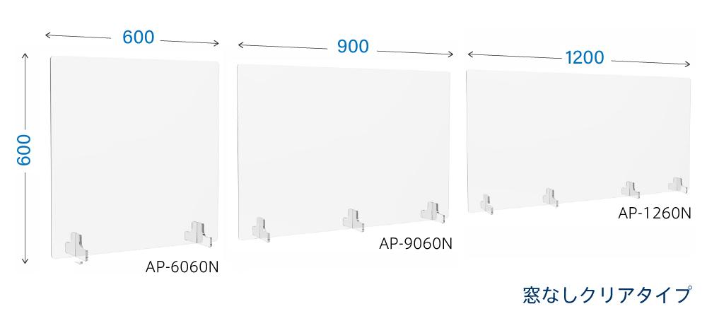 アクリル衝立窓なしクリアタイプサイズバリエーション