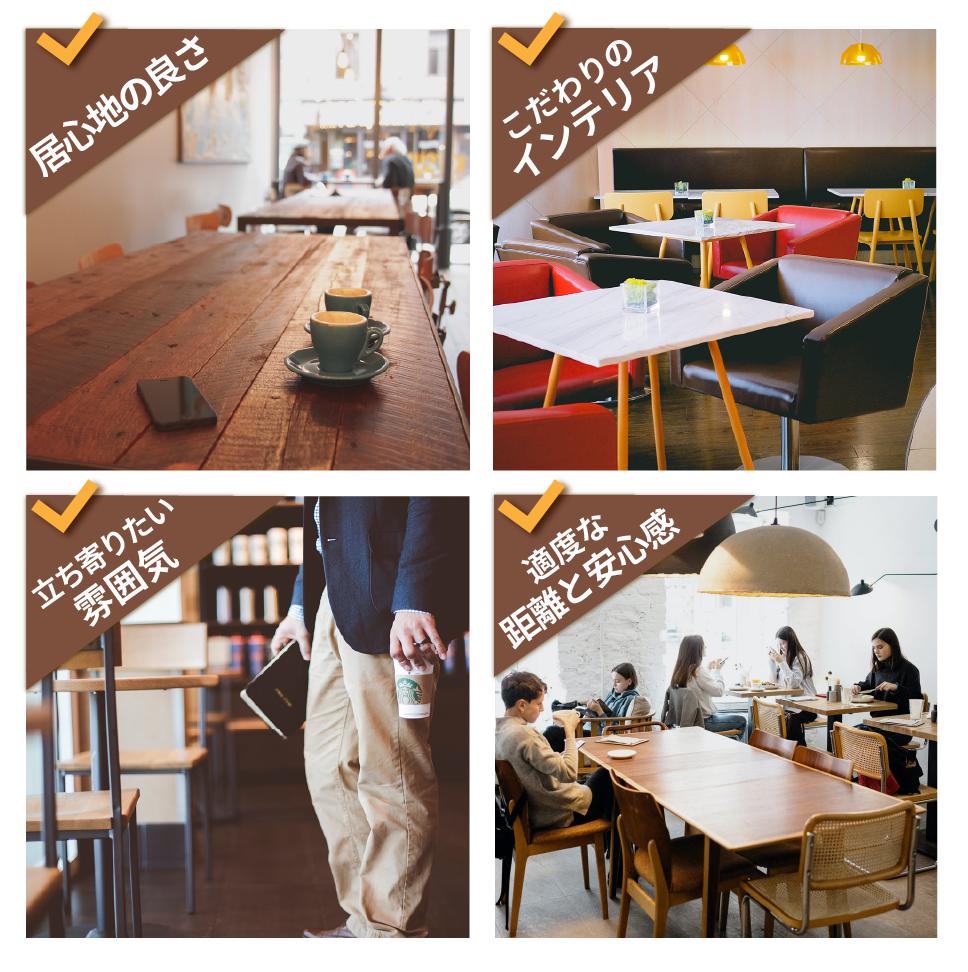 カフェ風オフィスの4つの要素