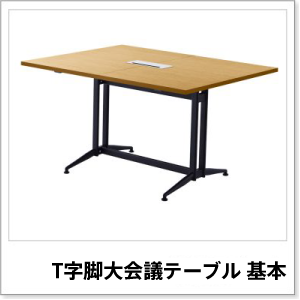 T字脚大会議テーブルの組み立て