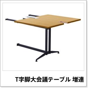 T字脚大会議テーブル増連の組み立て