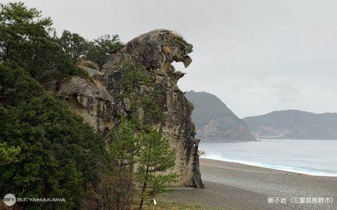 獅子岩(三重県熊野市)