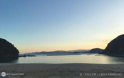 城ノ浜海水浴場(三重県紀北町)