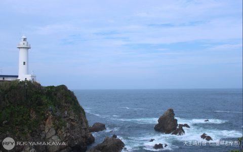 大王崎灯台(三重県志摩市)