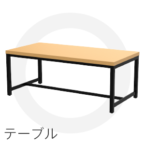 MOTOテーブル