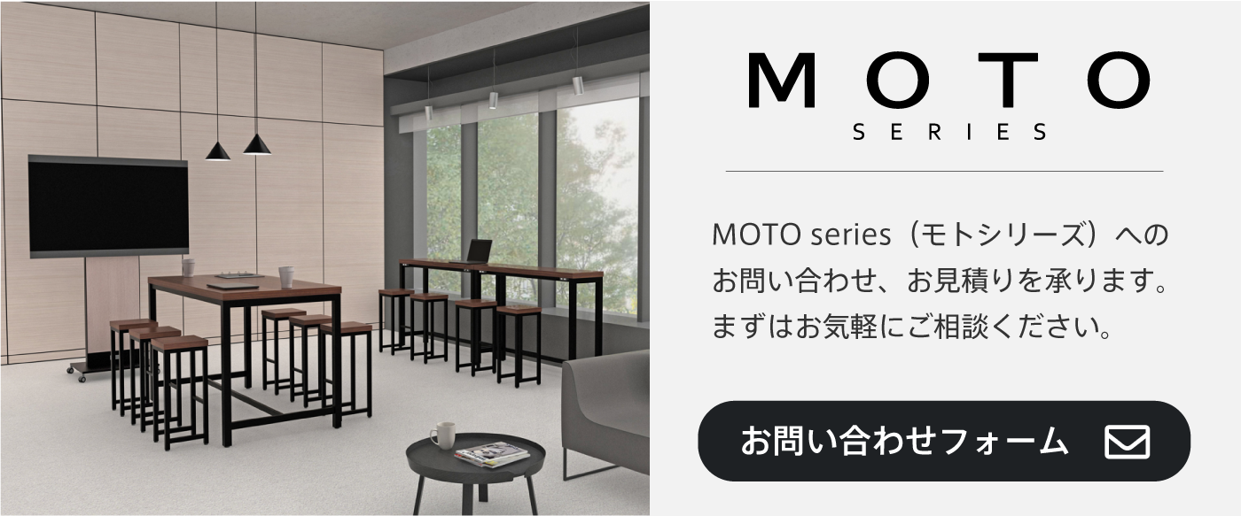 MOTOシリーズのお問い合わせ