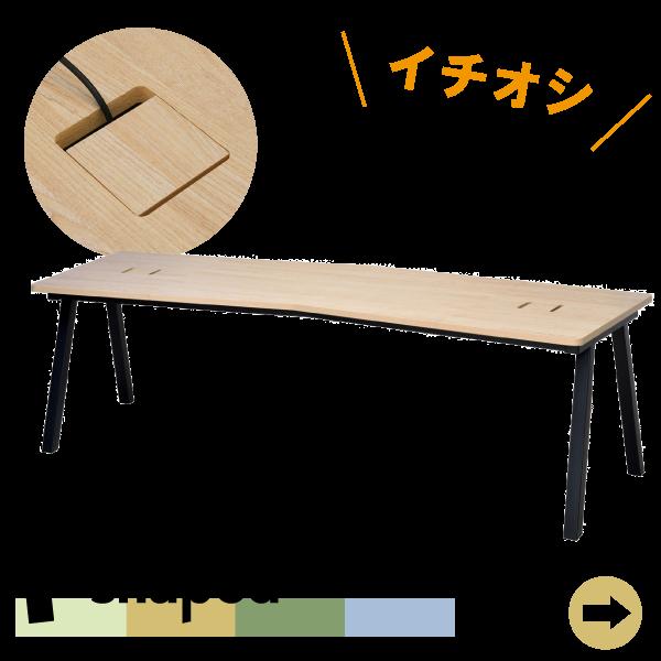 異形天板テーブル