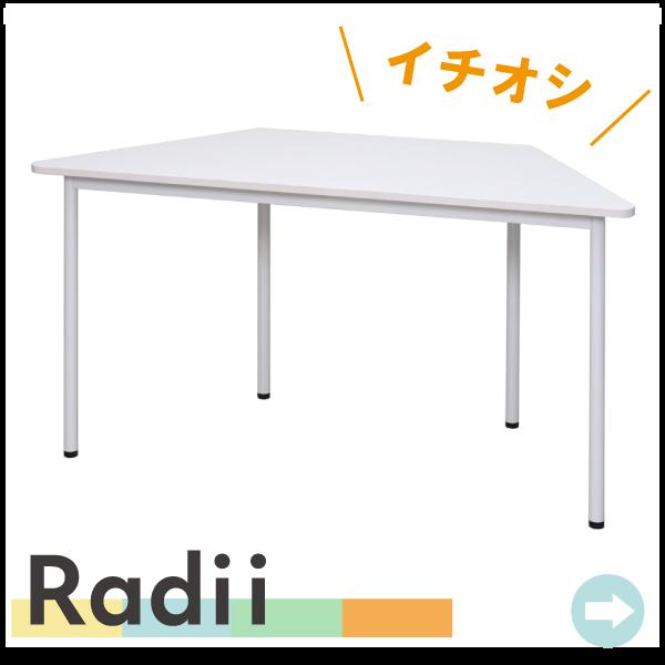 ラディーシリーズテーブル