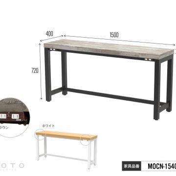 mocn-1540