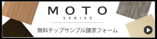 MOTOseriesカラーチップサンプル請求フォームへ