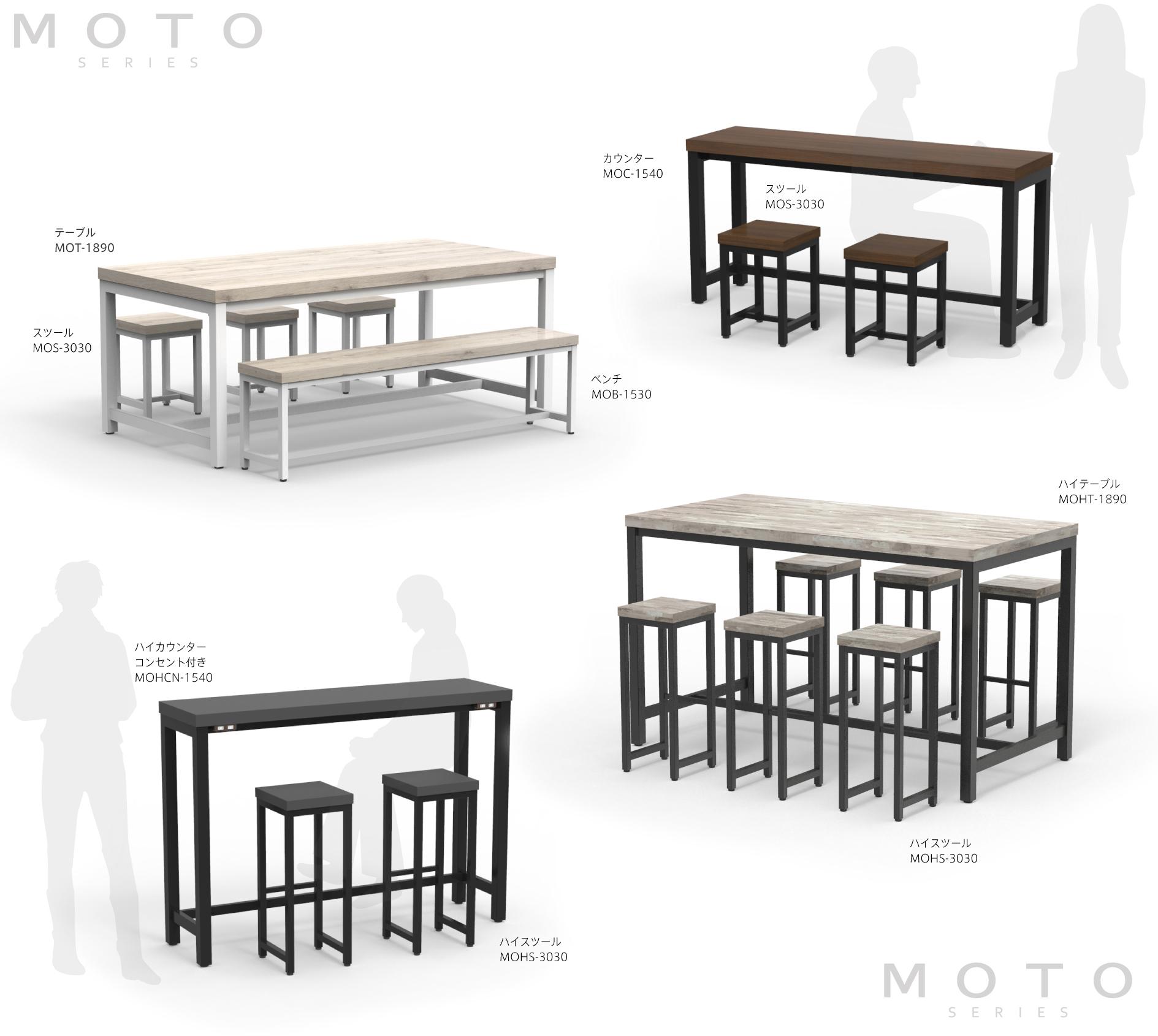 MOTOシリーズコーディネート例