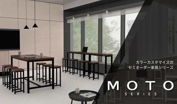 MOTO series (モトシリーズ)