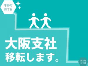 大阪支社が移転します