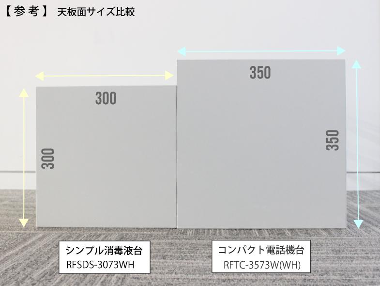シンプル消毒液台とコンパクト電話機台の天板サイズ比較