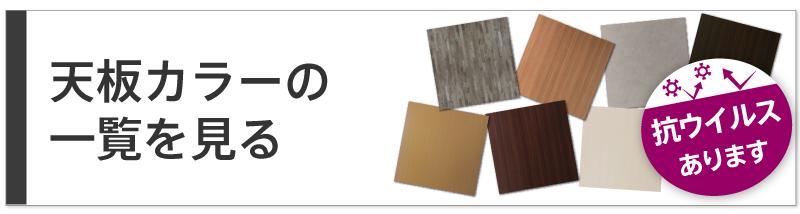 MOTOシリーズ天板カラー一覧へ
