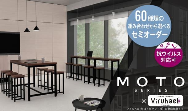 抗ウイルス天板が選べるセミオーダー家具MOTOシリーズ