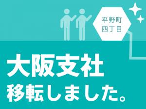 大阪支社移転しました