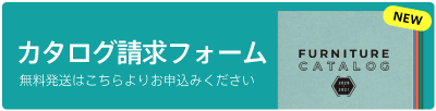 RFヤマカワ家具カタログ請求フォーム