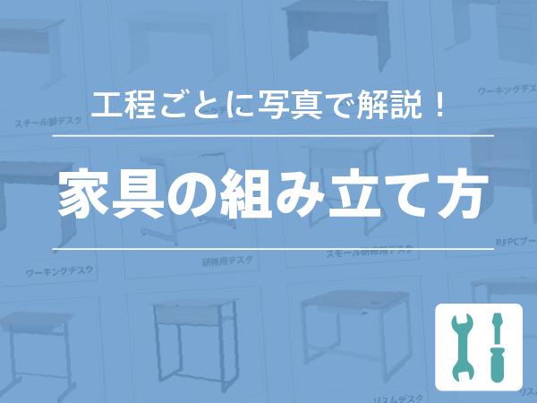 工程ごとに写真で解説!家具の組み立て方