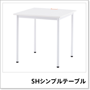 SHシンプルテーブルの組み立て
