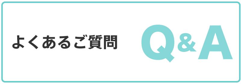 アクリルパーテーション・アクリル衝立の特注に関するQ&A