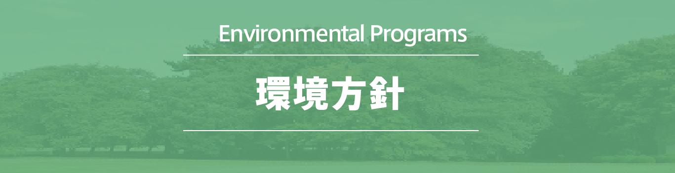 RFYの環境方針