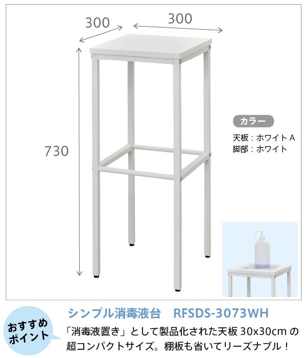 シンプル消毒液台 W300 ホワイト RFSDS-3073WH