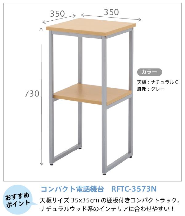 コンパクト電話機台 ナチュラル RFTC-3573N