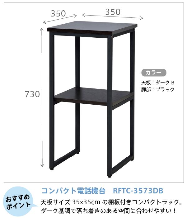 コンパクト電話機台 ダーク RFTC-3573DB