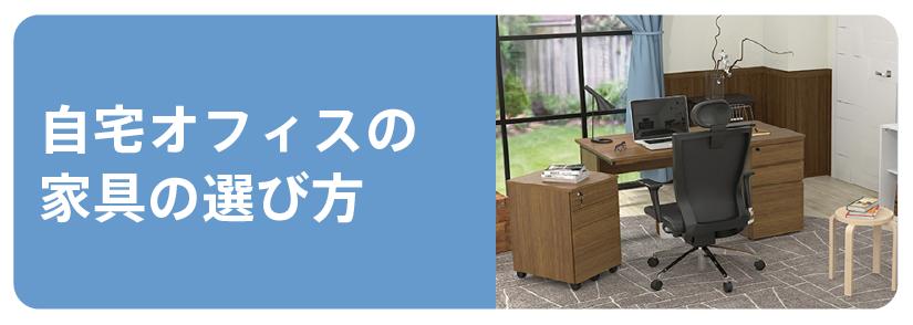 自宅オフィスの家具選び