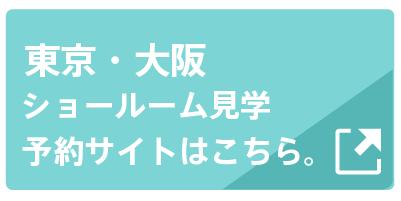東京大阪ショールーム見学予約