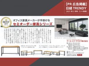 日経トレンディにPR広告掲載