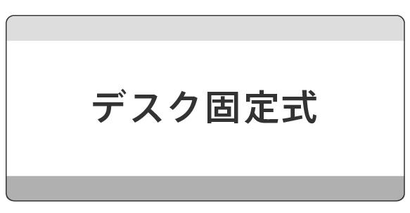 デスク固定式パネル
