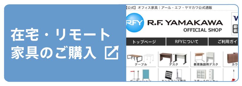 在宅リモートワーク家具のご購入はRFY公式通販
