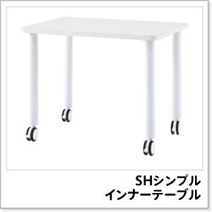 SHシンプルインナーテーブルの組み立て