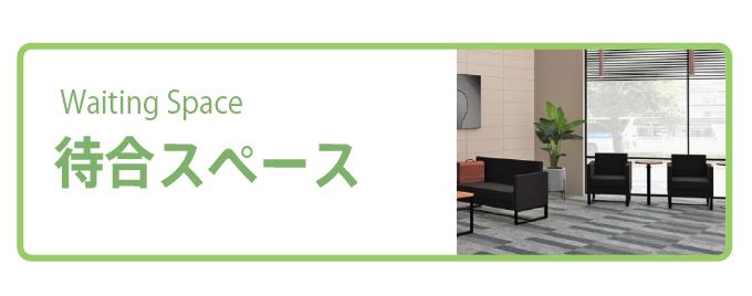 待合室の家具
