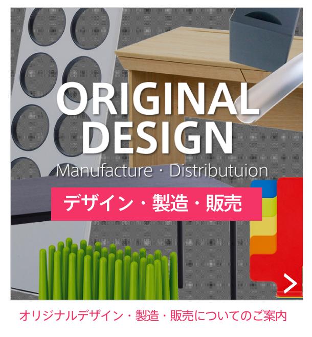オリジナルデザイン・製造・販売についてのご案内
