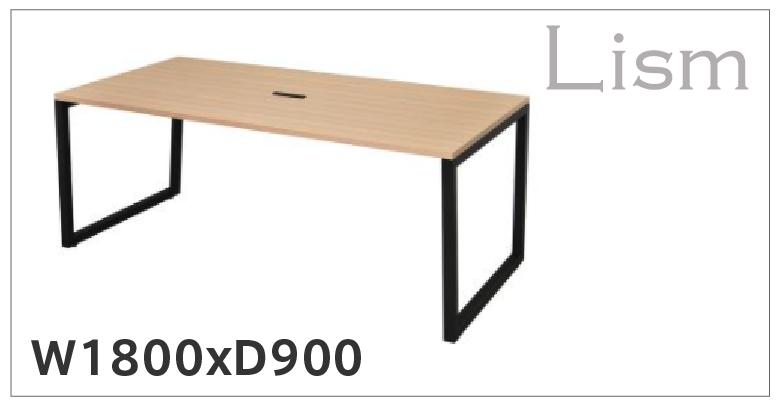 リスムテーブルW1800xD900
