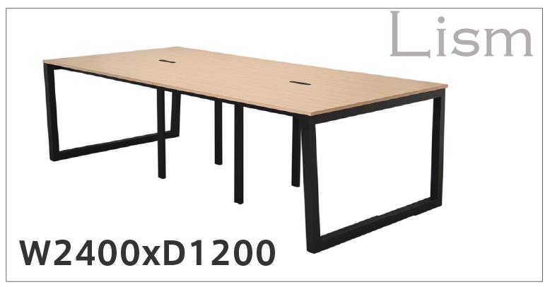 リスムテーブルW2400xD1200