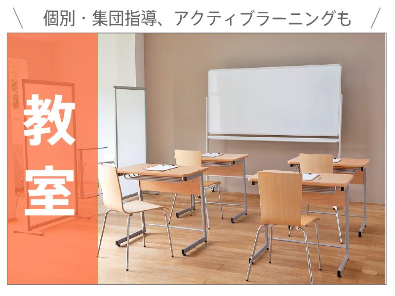 教室のレイアウト