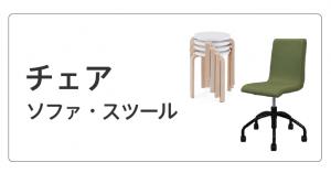 チェア・ソファ・スツール