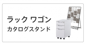 ラック・カタログスタンド・ワゴン