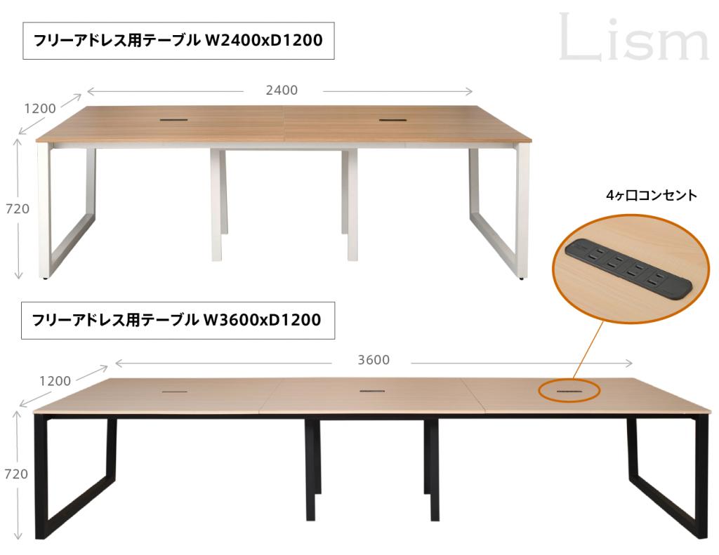 リスムフリーアドレス用テーブル